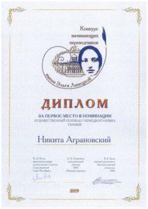 Диплом Никита Аграновский