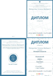 «Petropolitan Science (Re)Search»-2020 Диплом